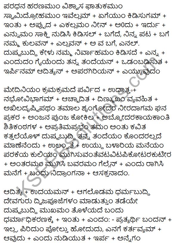 Siri Kannada Text Book Class 10 Solutions Gadya Chapter 7 Vruksha Sakshi 23