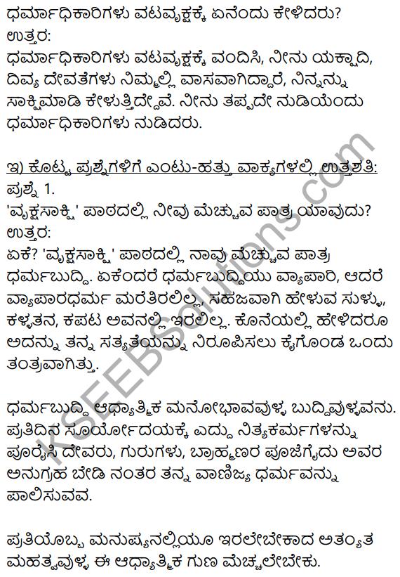 Siri Kannada Text Book Class 10 Solutions Gadya Chapter 7 Vruksha Sakshi 3