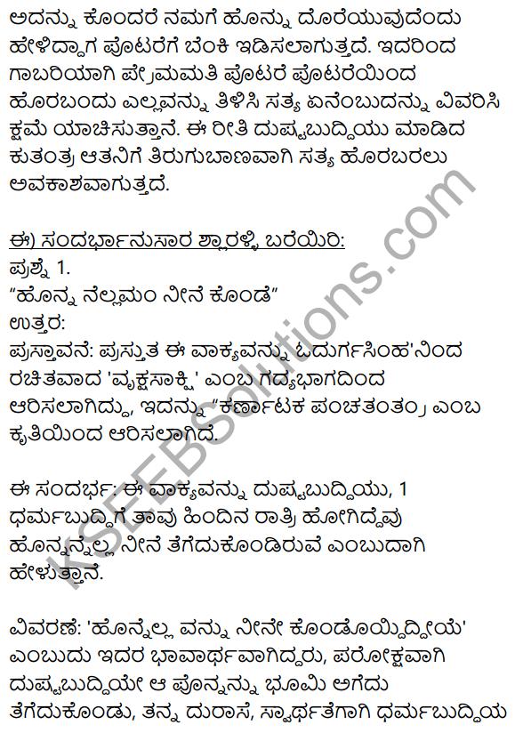 Siri Kannada Text Book Class 10 Solutions Gadya Chapter 7 Vruksha Sakshi 6