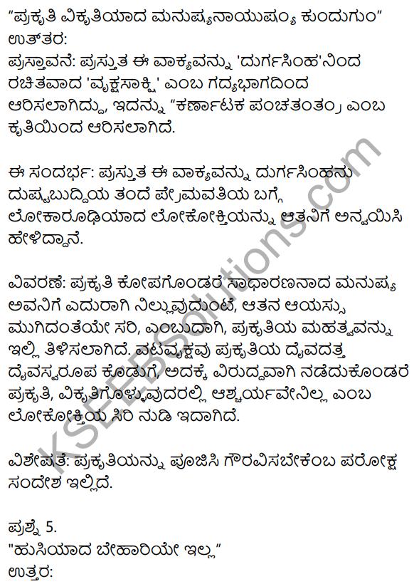 Siri Kannada Text Book Class 10 Solutions Gadya Chapter 7 Vruksha Sakshi 9
