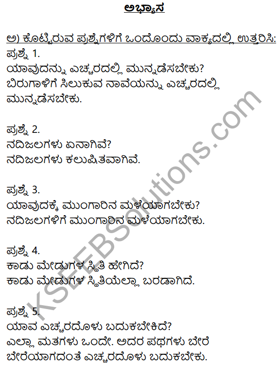 Siri Kannada Text Book Class 10 Solutions Padya Chapter 1 Sankalpa Geete 1