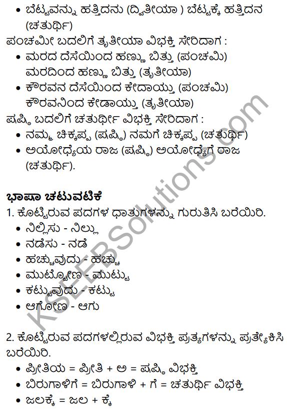 Siri Kannada Text Book Class 10 Solutions Padya Chapter 1 Sankalpa Geete 12