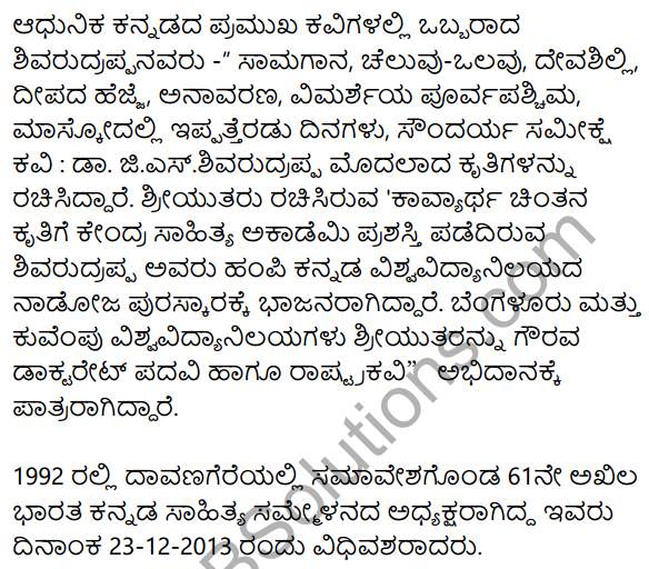 Siri Kannada Text Book Class 10 Solutions Padya Chapter 1 Sankalpa Geete 16