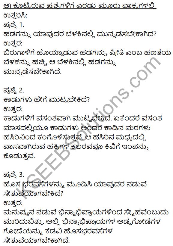 Siri Kannada Text Book Class 10 Solutions Padya Chapter 1 Sankalpa Geete 2