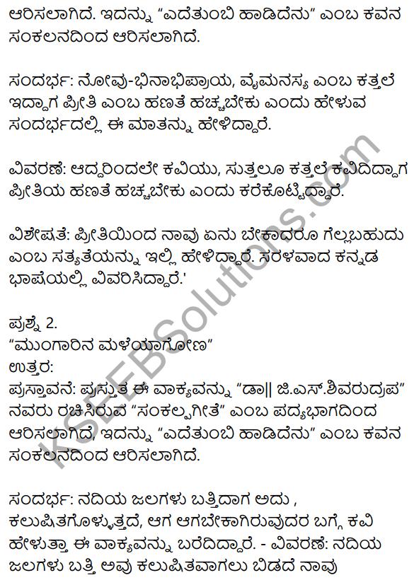 Siri Kannada Text Book Class 10 Solutions Padya Chapter 1 Sankalpa Geete 5