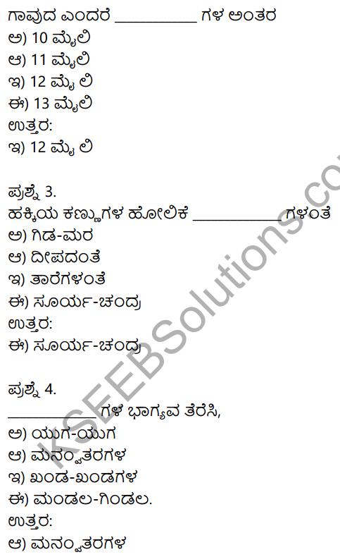 10th Kannada 2nd Poem Notes KSEEB Solution