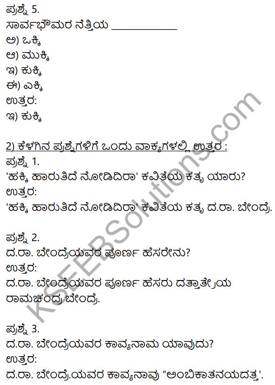10th Kannada-Hakki Harutide Nodidira Notes Pdf KSEEB Solution