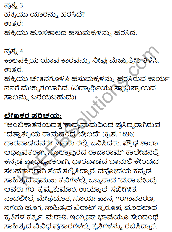 10th Kannada Hakki Harutide Nodidira KSEEB Solution