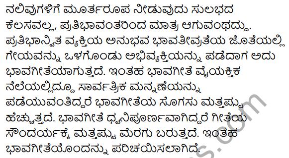 Siri Kannada Text Book Class 10 Solutions Padya Chapter 2 Hakki Harutide Nodidira 22