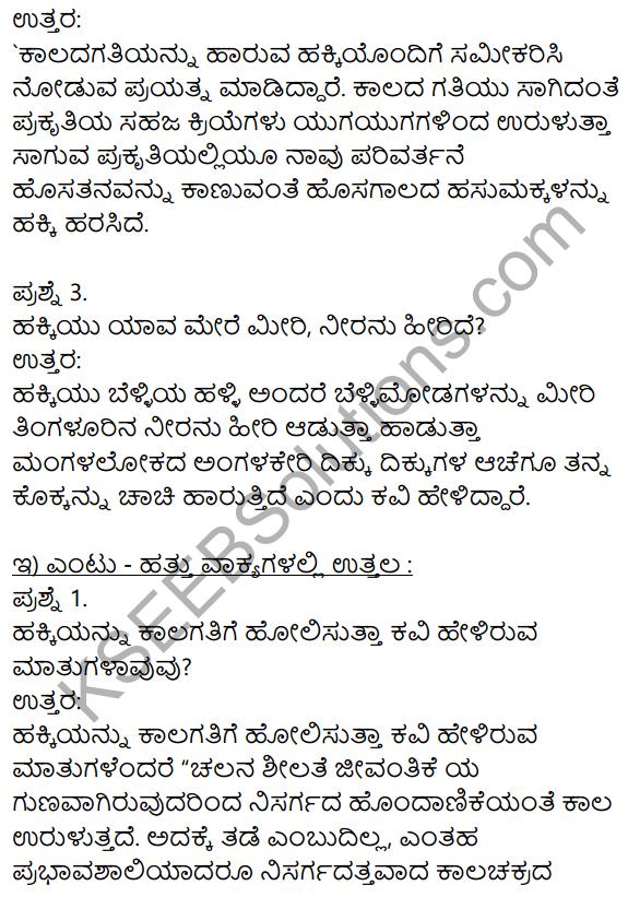 Hakki Harutide Nodidira Saramsha In Kannada KSEEB Solution