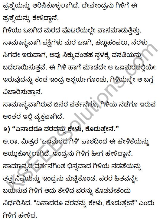 Tili Kannada Text Book Class 10 Pdf Download KSEEB Solutions