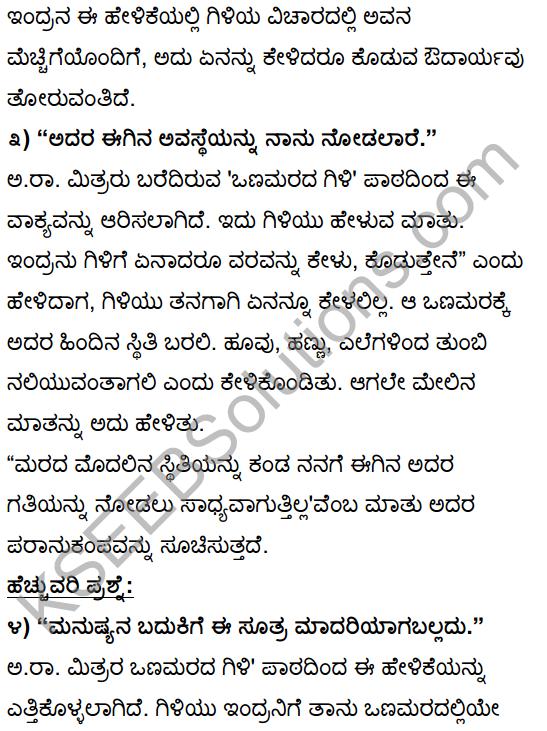 Sslc Second Language Kannada Notes Pdf KSEEB Solutions