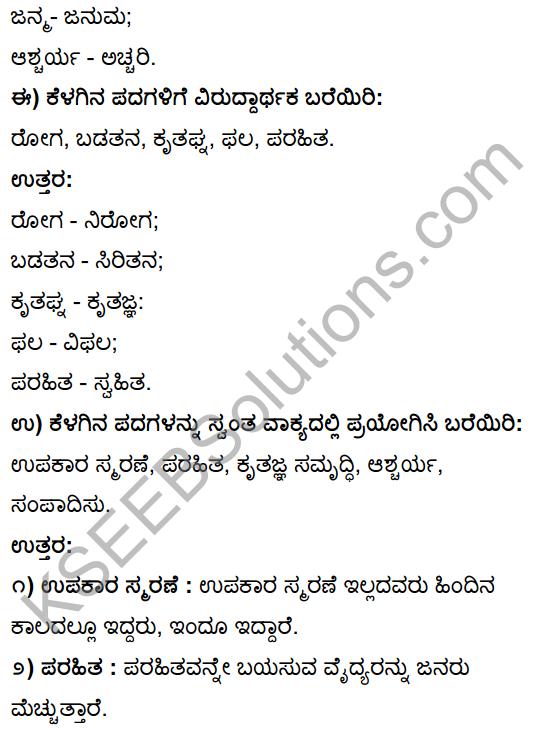 KSEEB Solutions Class 10 Tili Kannada