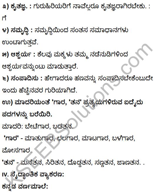 Kannada Notes 10th Tili Kannada KSEEB Solutions
