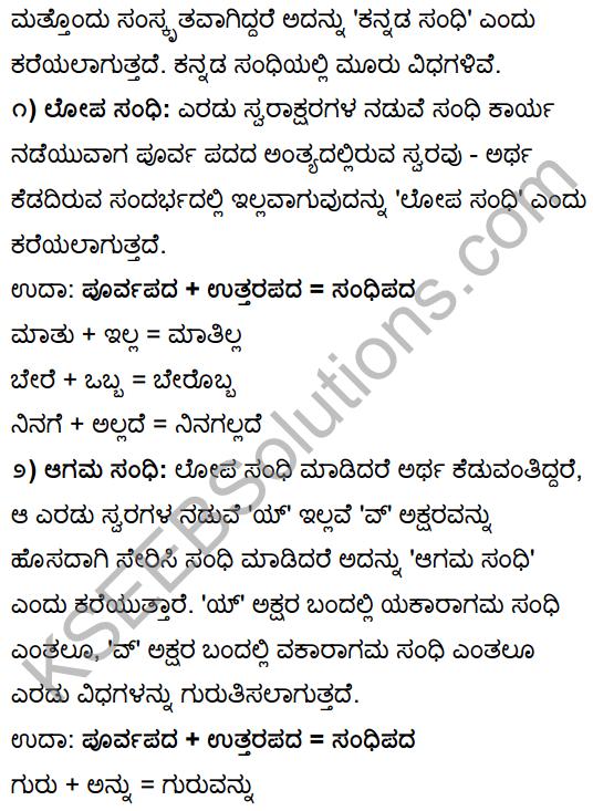 Tili Kannada Class 10 Solutions KSEEB Solutions