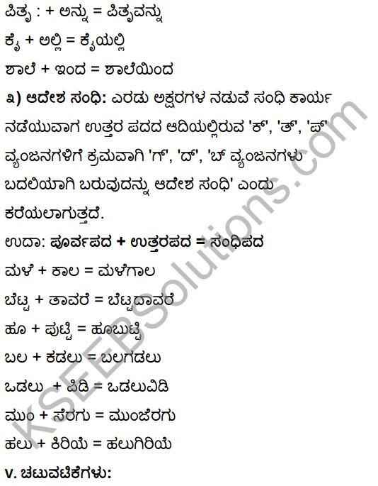 Tili Kannada Text Book Class 10 KSEEB Solutions