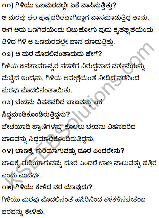 Tili Kannada Class 10 Textbook Pdf Download
