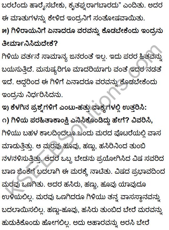 Tili Kannada Class 10 Textbook Pdf KSEEB Solutions