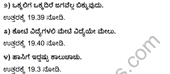 Tili Kannada Text Book Class 10 Solutions Gadya Chapter 2 Asi Masi Krishi 24