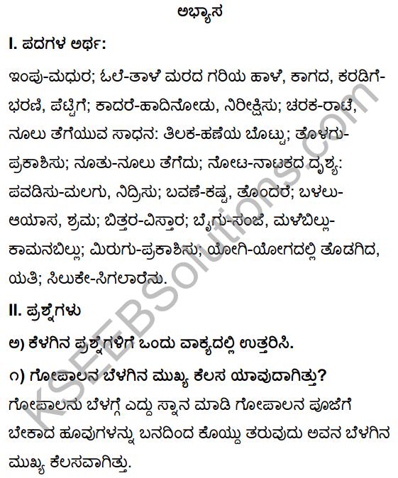 Tili Kannada Text Book Class 10 Solutions Gadya Chapter 7 Nanna Gopala 1