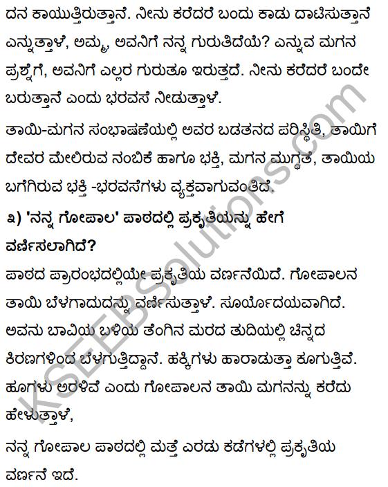 Tili Kannada Text Book Class 10 Solutions Gadya Chapter 7 Nanna Gopala 10