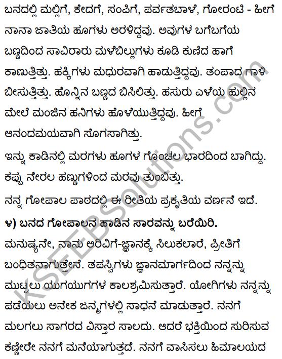 Tili Kannada Text Book Class 10 Solutions Gadya Chapter 7 Nanna Gopala 11