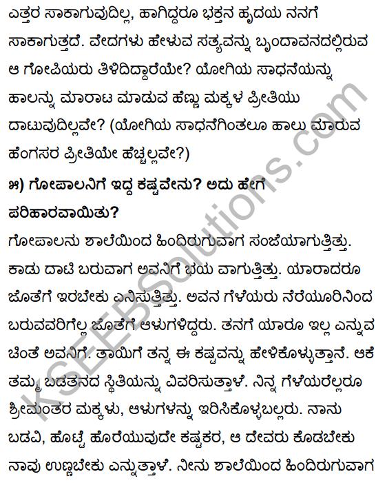 Tili Kannada Text Book Class 10 Solutions Gadya Chapter 7 Nanna Gopala 12