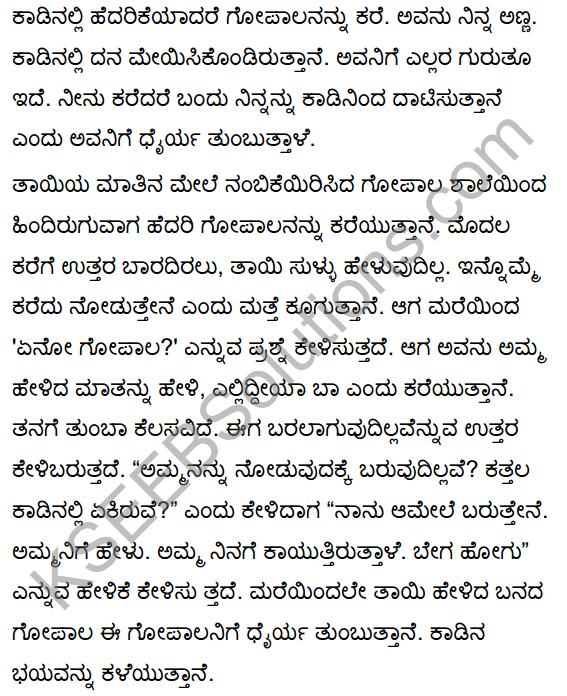 Tili Kannada Text Book Class 10 Solutions Gadya Chapter 7 Nanna Gopala 13