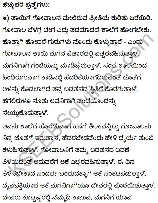 Tili Kannada Text Book Class 10 Solutions Gadya Chapter 7 Nanna Gopala 14