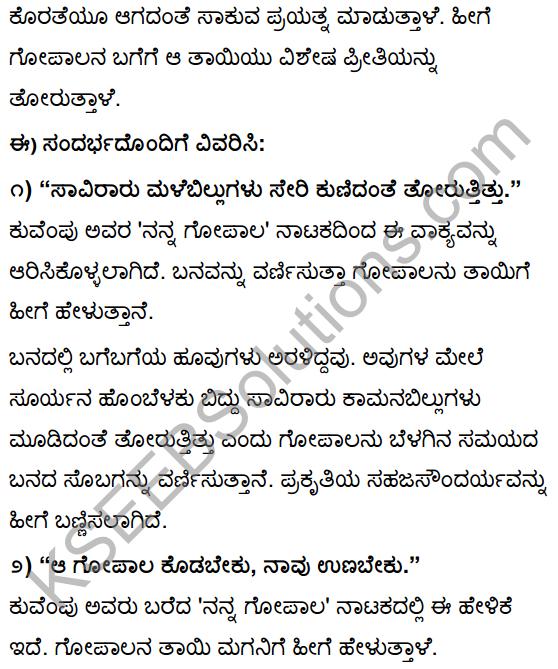 Tili Kannada Text Book Class 10 Solutions Gadya Chapter 7 Nanna Gopala 15