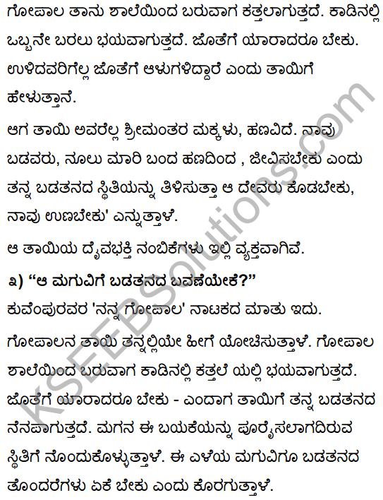 Tili Kannada Text Book Class 10 Solutions Gadya Chapter 7 Nanna Gopala 16