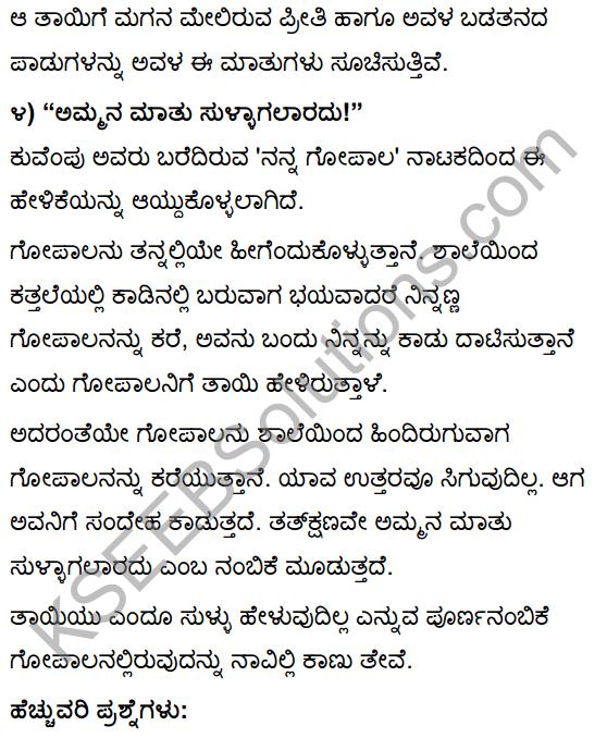 Tili Kannada Text Book Class 10 Solutions Gadya Chapter 7 Nanna Gopala 17