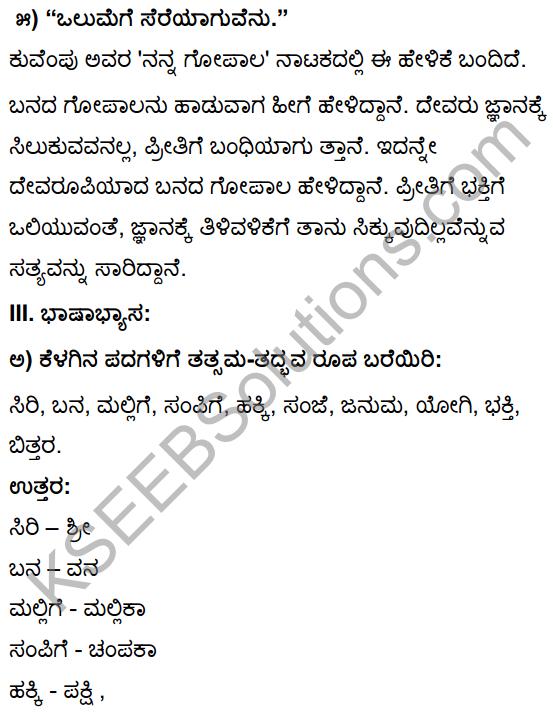 Tili Kannada Text Book Class 10 Solutions Gadya Chapter 7 Nanna Gopala 18