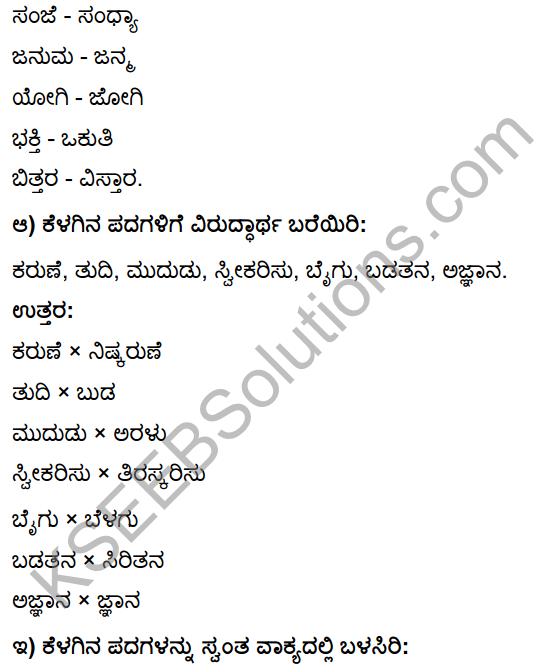 Tili Kannada Text Book Class 10 Solutions Gadya Chapter 7 Nanna Gopala 19