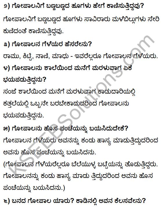 Tili Kannada Text Book Class 10 Solutions Gadya Chapter 7 Nanna Gopala 2
