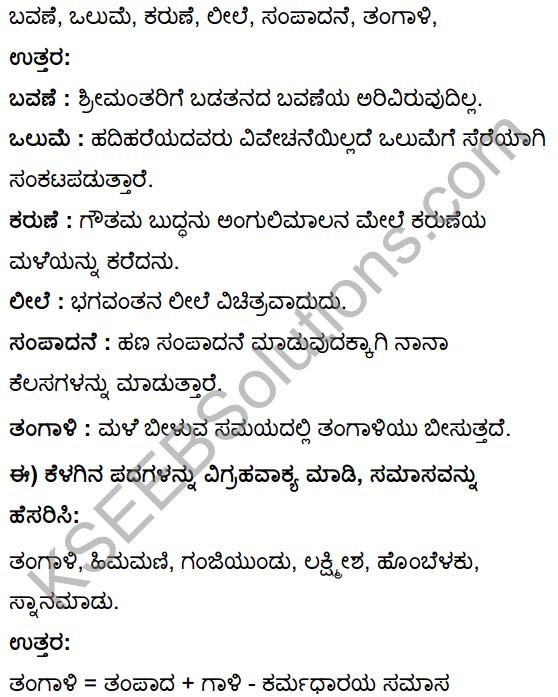 Tili Kannada Text Book Class 10 Solutions Gadya Chapter 7 Nanna Gopala 20