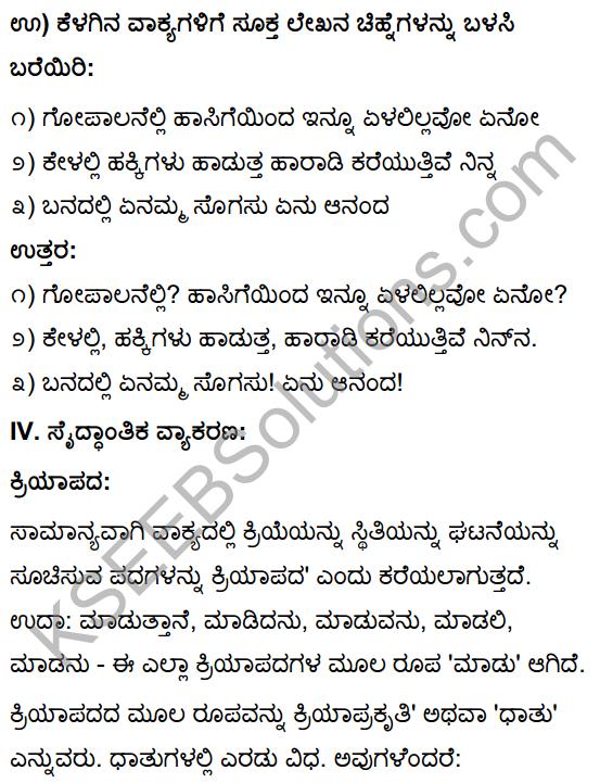 Tili Kannada Text Book Class 10 Solutions Gadya Chapter 7 Nanna Gopala 22