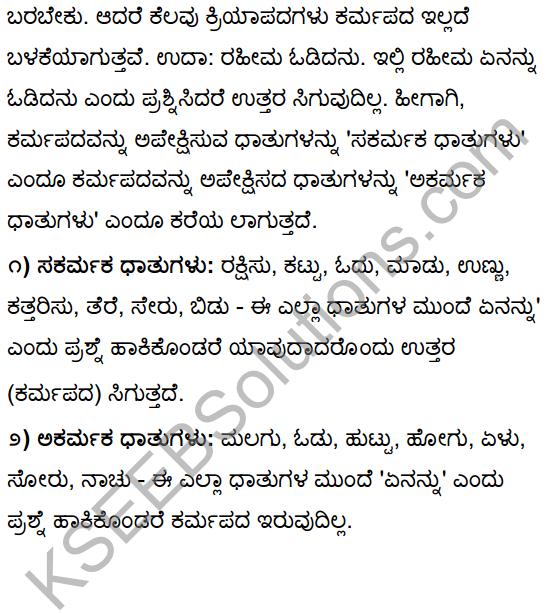 Tili Kannada Text Book Class 10 Solutions Gadya Chapter 7 Nanna Gopala 24