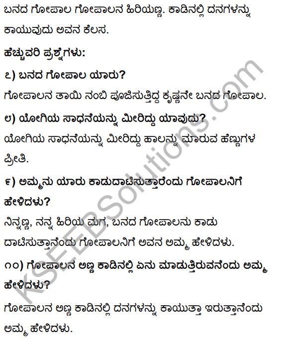 Tili Kannada Text Book Class 10 Solutions Gadya Chapter 7 Nanna Gopala 3