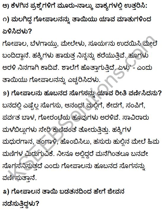 Tili Kannada Text Book Class 10 Solutions Gadya Chapter 7 Nanna Gopala 4