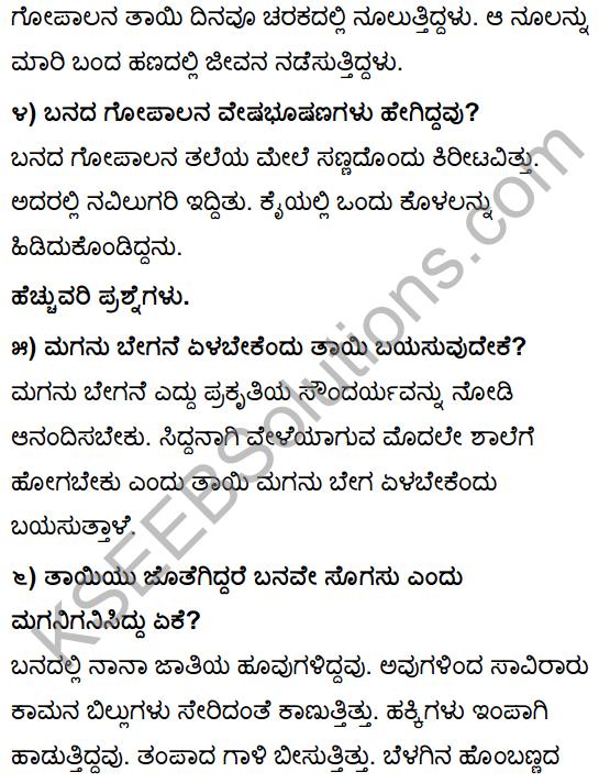 Tili Kannada Text Book Class 10 Solutions Gadya Chapter 7 Nanna Gopala 5