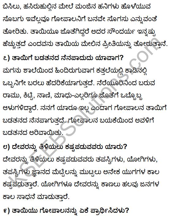 Tili Kannada Text Book Class 10 Solutions Gadya Chapter 7 Nanna Gopala 6