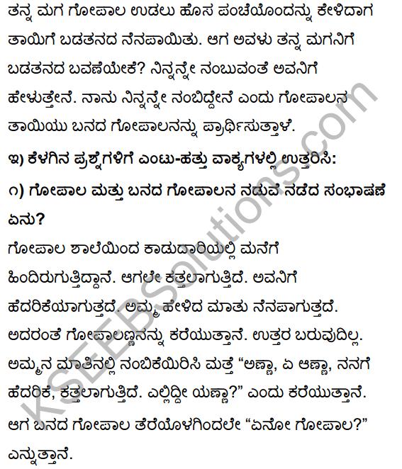 Tili Kannada Text Book Class 10 Solutions Gadya Chapter 7 Nanna Gopala 7