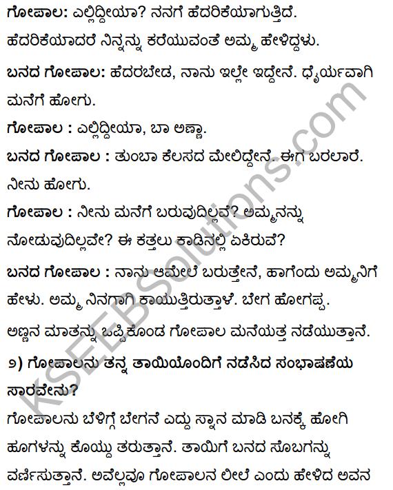 Tili Kannada Text Book Class 10 Solutions Gadya Chapter 7 Nanna Gopala 8