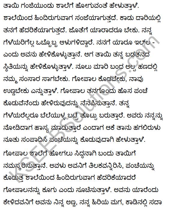 Tili Kannada Text Book Class 10 Solutions Gadya Chapter 7 Nanna Gopala 9