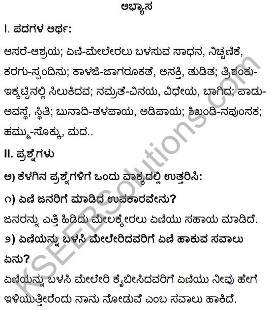 Eni Poem Summary In Kannada KSEEB Solution