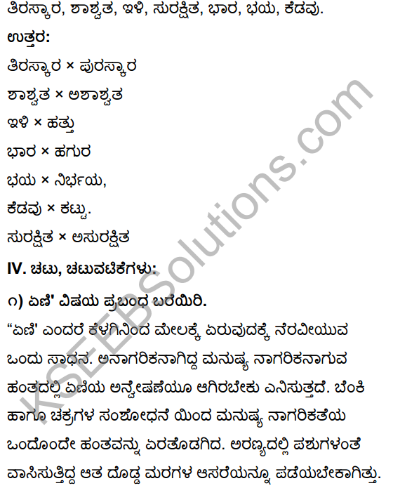 Yeni Kannada Poem Questions And Answers KSEEB Solution