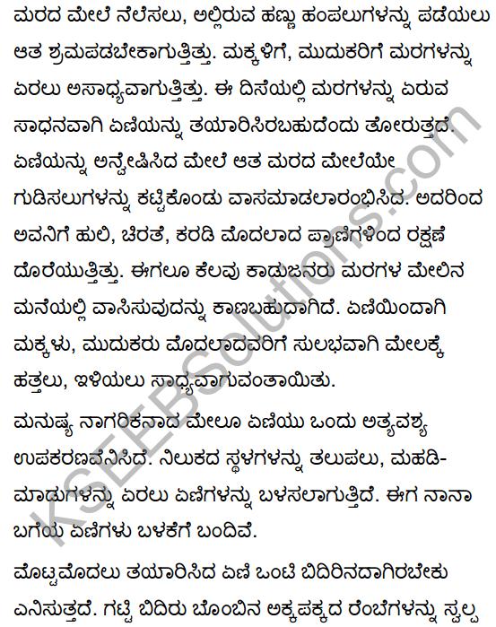 Yeni Kannada Poem KSEEB Solution
