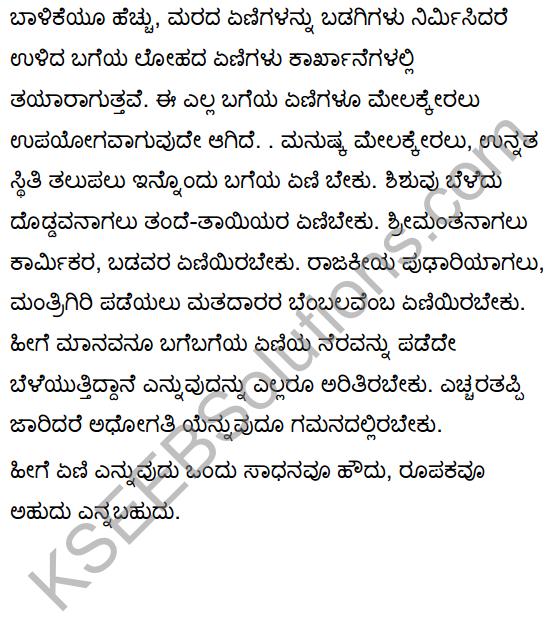 Eni Poem In Kannada KSEEB Solution