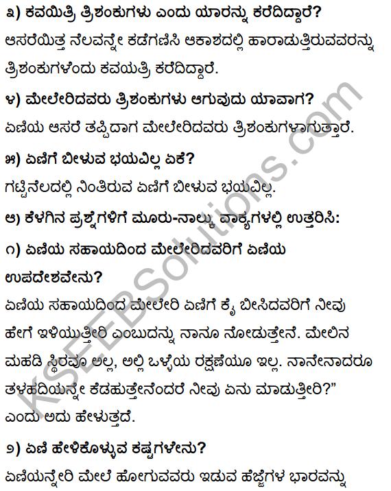 Yeni Kannada Poem Summary KSEEB Solution